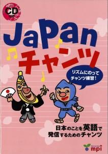 japanチャンツ